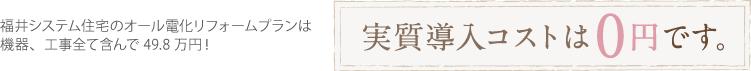 実質導入コストは0円です。
