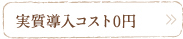 実質導入コスト0円