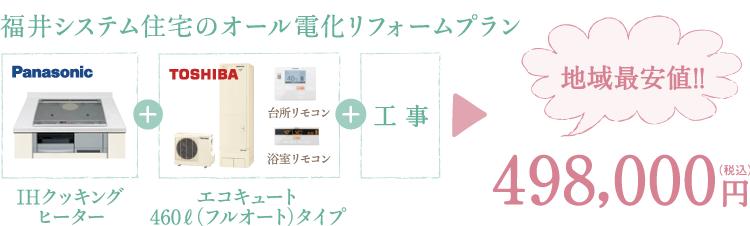 福井システム住宅のオール電化リフォームプラン