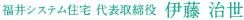 福井システム住宅 代表取締役 伊藤治世