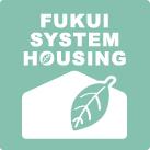 福井システム住宅